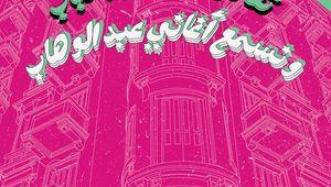 Al Ismaelia for Real Estate Investment - Khotout West El Balad