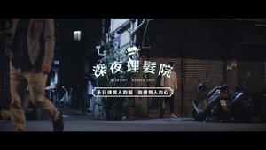 Regaine - Midnight Barbershop