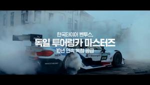 Hankook Tire - Ventus - Advert featuring the music 'Blacklight'